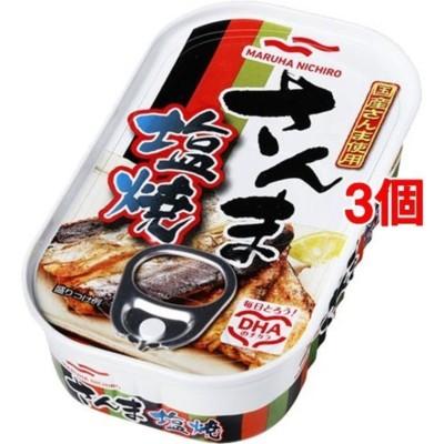 マルハニチロ さんま塩焼 (75g*3個セット)