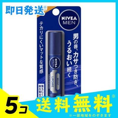 ニベアメン リップケア モイスト 無香料 3.5g 5個セット
