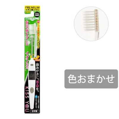 キスユー(KISS YOU) 極細レギュラー 本体 ふつう アイオニック 歯ブラシ