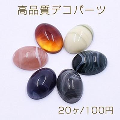 高品質デコパーツ 樹脂パーツ オーバル 10×14mm 全6色【20ヶ】
