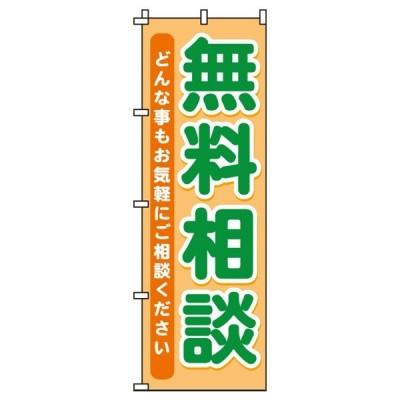 のぼり旗 無料相談