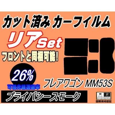 リア (b) フレアワゴン MM53S (26%) カット済み カーフィルム MM53S タフスタイル マツダ