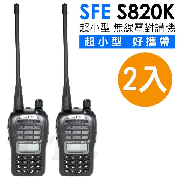 ◤保全.大型活動推薦款◢ 順風耳 SFE S820K (2支裝) 業務型無線電對講機∥