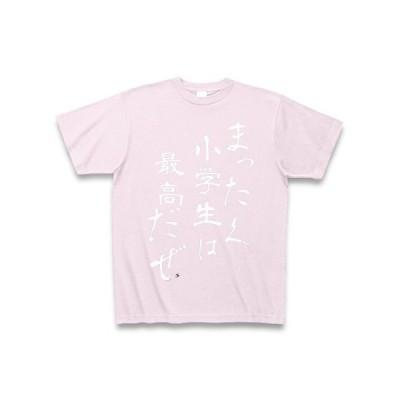 まったく小学生は最高だぜ Tシャツ Pure Color Print(ピーチ)