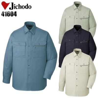 作業服 作業着 秋冬用  長袖シャツ 自重堂Jichodo41604