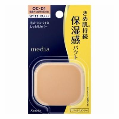 カネボウ メディア モイストカバーパクト<レフィル>OC-D1 健康的で自然な肌の色【メール便】【お取り寄せ】(4973167937747)