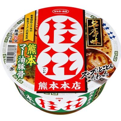 サンヨー食品 サンヨー 名店の味 桂花 熊本マー油豚骨 123g