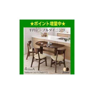 半円テーブルダイニング Lune リュヌ 4点セット(テーブル+チェア3脚) W135[4D][00]
