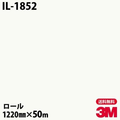 ★ダイノックシート 3M ダイノックフィルム IL-1852 明るさ向上フィルム 1220mm×50mロール 車 壁紙 キッチン インテリア リフォーム クロス カッティングシート