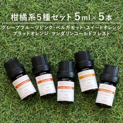 エッセンシャルオイル アロマオイル 精油 5ml 5本 グレープフルーツピンク マンダリン ベルガモット オレンジ