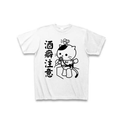 「酒癖注意」DJポリスねこ Tシャツ(ホワイト)