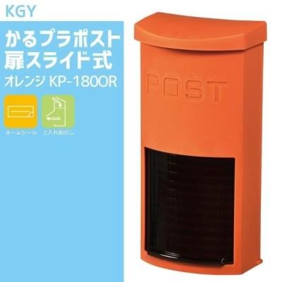 KGY かるプラポスト 扉スライド式 オレンジ KP-180OR