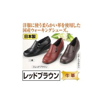 日本製 国産牛革柔らかウォーキングシューズ レッドブラウン送料無料