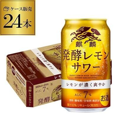 麒麟 発酵レモンサワー 350ml24本 1ケース 1本当たり128円(税別) チューハイ レモンサ
