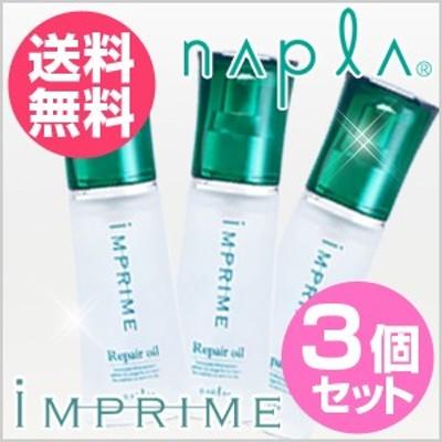 ■■【送料無料】3個セット//ナプラ インプライム リペアオイル 35ml×3 /iMPRIME/napla