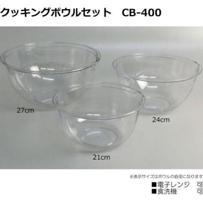 中央産業 電子レンジ・食洗機対応! クッキングボウルセット (21cm・24cm・27cm 各1個) CB-400