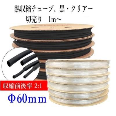 熱収縮チューブ 切売り1m〜  Φ60mm  2色、黒・クリアー(透明)