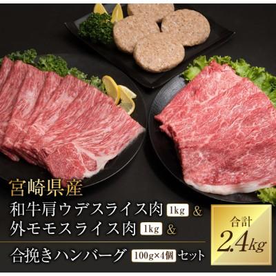 宮崎県産和牛肩ウデスライス肉1kg&外モモスライス肉1kg&合挽きハンバーグ(100g×4個)セット《合計2.4kg》
