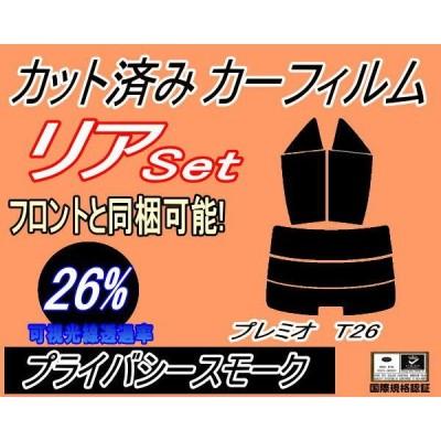 リア (s) プレミオ T26 (26%) カット済み カーフィルム ZNT260 ZRT260 ZRT265 トヨタ