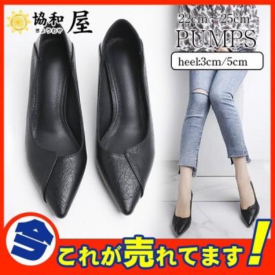 パンプス 靴 ヒール ポインテッドトゥ ローヒール 痛くない 歩きやすい キャバクラ セクシー 2Way カジュアル 人気 黒 3cm 5cm