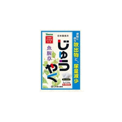 (第3類医薬品) 山本漢方 日本薬局方 ジュウヤク 24包