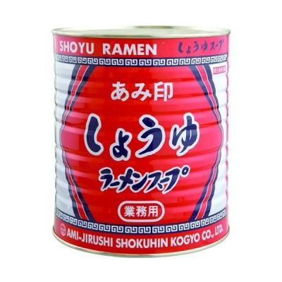 あみ印 醤油ラーメンスープ 3.1kg