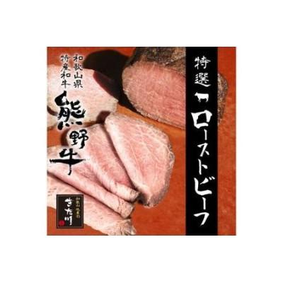 【和歌山県産】【熊野牛】赤身ローストビーフ 500g 【有田マルシェ】