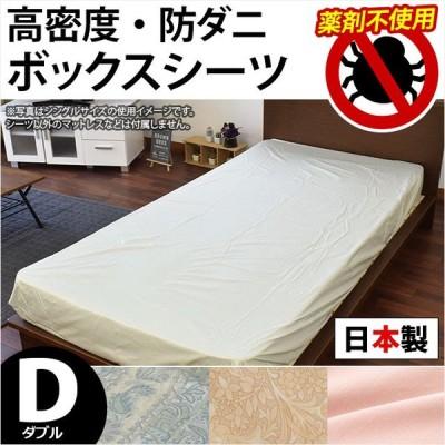 ボックスシーツ ダブル 高密度 防ダニ 日本製 アレルギー対策 BOXシーツ
