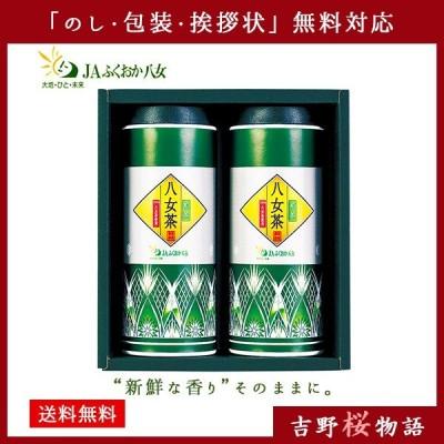 敬老の日 プレゼント 日本茶 ギフト セット 「JAふくおか八女 八女煎茶」 35 | お返し お彼岸 法事 お供え物 お礼の品