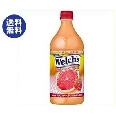 送料無料 アサヒ飲料 Welch's(ウェルチ) ピンクグレープフルーツ100 800gペットボトル×8本入
