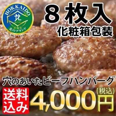 ギフト ハンバーグ 牛肉 8枚 穴のあいた ビーフハンバーグ 150g×8 北海道 産 おかず 惣菜 つまみ 送料無料 冷凍  プレゼント