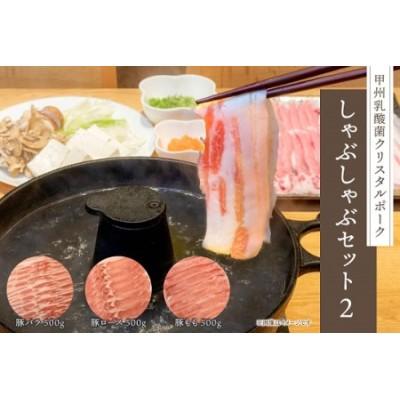 甲州乳酸菌豚クリスタルポークしゃぶしゃぶセット1.5kg(バラ500g+ロース500g+モモ500g)