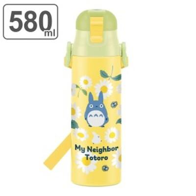 水筒 直飲み ステンレス 超軽量 となりのトトロ デイジー 580ml 子供 ( トトロ ワンタッチボトル ステンレスボトル 保冷 直のみ キッズ