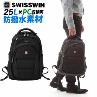 バックパック SWISSWIN SW9207 リュックサック メンズ レディース  通学 大容量 アウトドア リュックサック ビジネスリュック