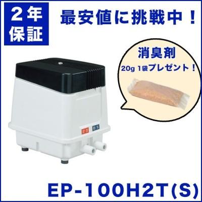 【2年保証付】【おまけ付き】安永エアーポンプ EP-100H2T(S)R EP-100H2T(S)L エアーポンプ 100L 浄化槽 静音 省エネ 浄化槽エアーポンプ