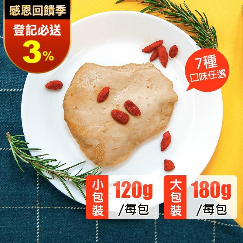 拆袋即食經典舒肥雞胸肉 120g/180g  經典垣鹽、花雕醉雞、經典蒜香