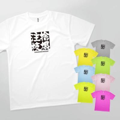 Tシャツ 捨根注枝 四字熟語
