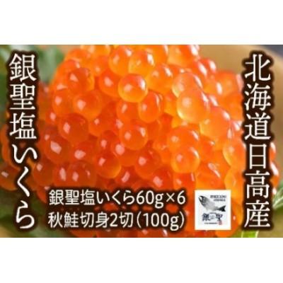 【限定!先行予約】銀聖塩いくら小分け(60g×6)と秋鮭切身100g[B01-291]