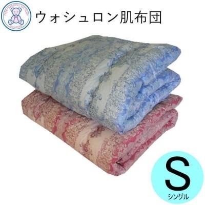 肌掛け布団 シングル 日本製 洗える 肌布団 ウォッシャブル 夏 掛け布団 掛布団