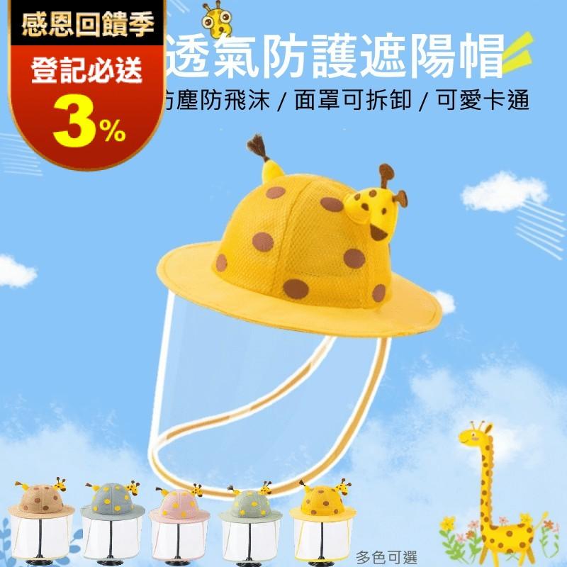 嬰幼兒透氣防疫遮陽帽 防疫用品/防飛沫/兒童防護面罩/防護罩/防疫帽