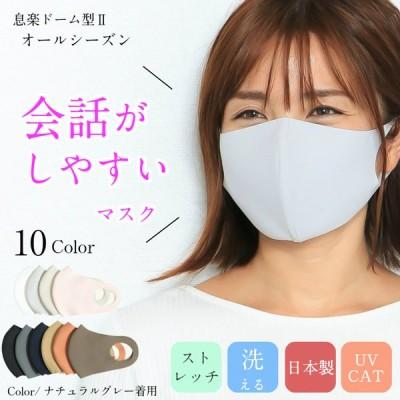 【会話がしやすいマスク】日本製 呼吸が楽になる 秋冬用 オールシーズン 新color登場 洗える 高品質 息楽ドーム型マスクセカンド マスク通販