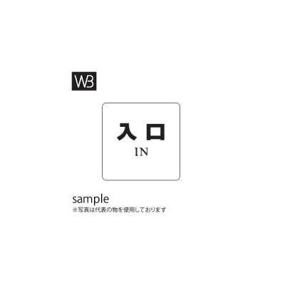 シロクマ(WB) サインプレート No.8 『入口』 NP-100-8 200mm×200mm×5t 塩ビ