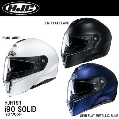 HJC HJH191 i90 SOLID ソリッド ホワイト ブラック ブルー 単色 システムヘルメット サンバイザー インナーバイザー