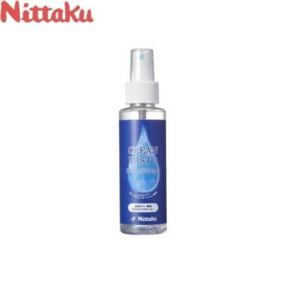 ◆◆● <ニッタク> Nittaku クリーンミスト2(6ホンイリ) NL-9685 卓球 アクセサリー