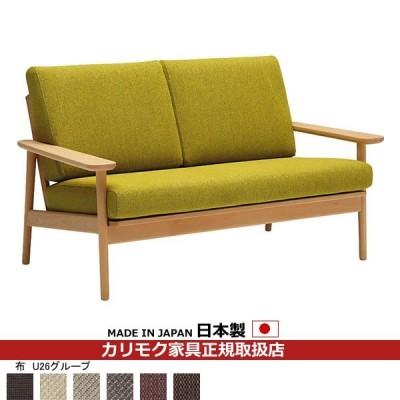 カリモク ソファ/WD43モデル(オーク) 平織布張 2人掛椅子 (COM オークD・G・S/U26グループ) WD4332-U26