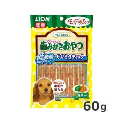 PETKISS ワンちゃんの歯みがきおやつ 低脂肪ササミスティック 野菜入り 60g