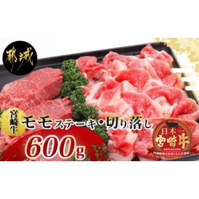 宮崎牛モモステーキ・切り落とし600gセット_MJ-2510