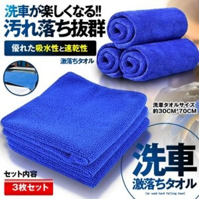 洗車タオル 3枚セット 30CMx70CM 車 外装 洗浄 布巾 吸水性 汚れ落ち抜群 マイクロファイバー 便利 カー用品 3-SENTA