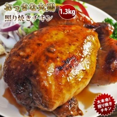 ローストチキン 丸鶏 照り焼き 1羽 1.3kg ボリューム  惣菜 肉 生 チルド ギフト パーティー