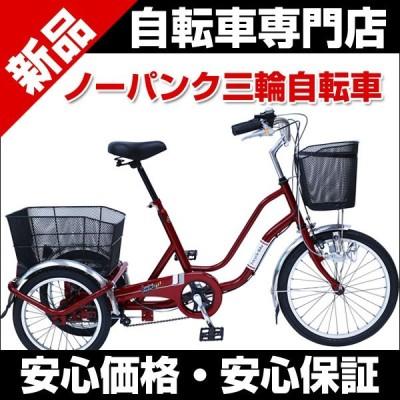 三輪自転車 大人用三輪車 SWING CHARLIE ノーパンク三輪自転車 スイングチャーリーMG-TRW20NE